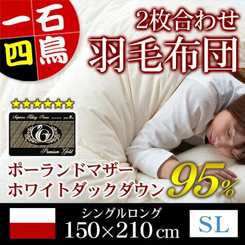 2枚合わせ羽毛布団(ポーランド産ホワイトマザーダックダウン95%)シングルロング/キナリ