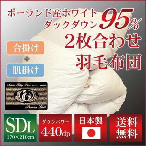 2枚合わせ羽毛布団(ポーランド産ホワイトマザーダックダウン95%)セミダブルロング/キナリ