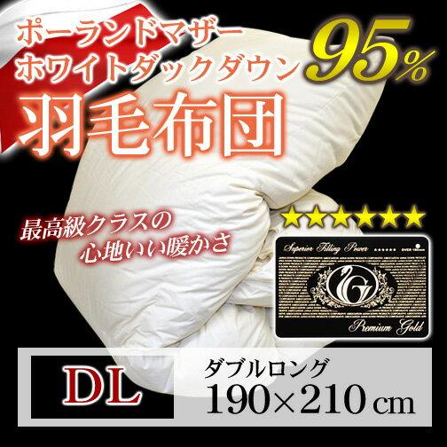 羽毛布団(ポーランド産ホワイトマザーダックダウン95%)ダブルロング/キナリ