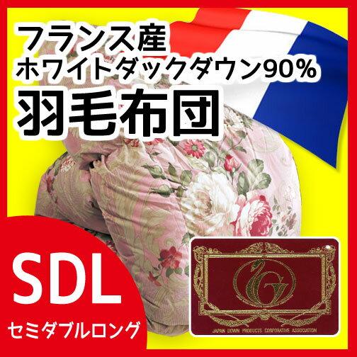 羽毛布団(フランス産ホワイトダックダウン90%)セミダブルロング