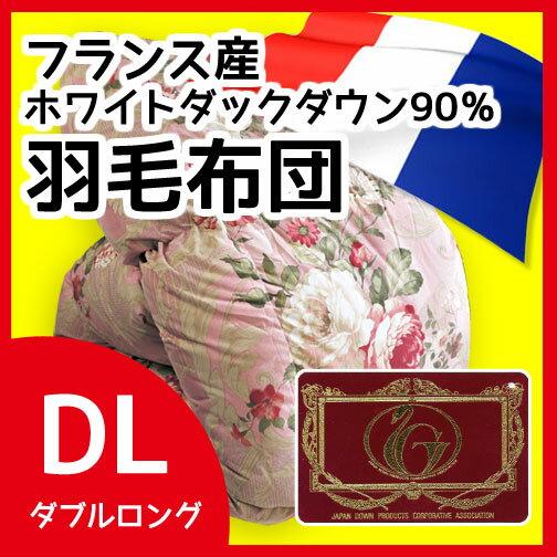 羽毛布団(フランス産ホワイトダックダウン90%)ダブルロング