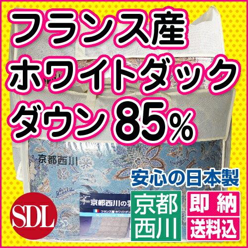 【京都西川】羽毛布団(フランス産ホワイトダックダウン85%)セミダブルロング