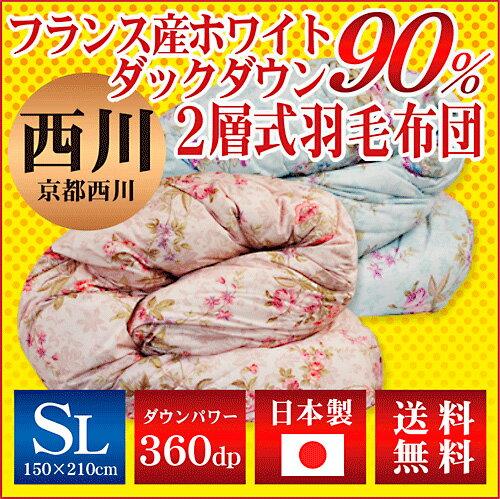 【京都西川】羽毛布団(フランス産ホワイトダックダウン90%)シングルロング