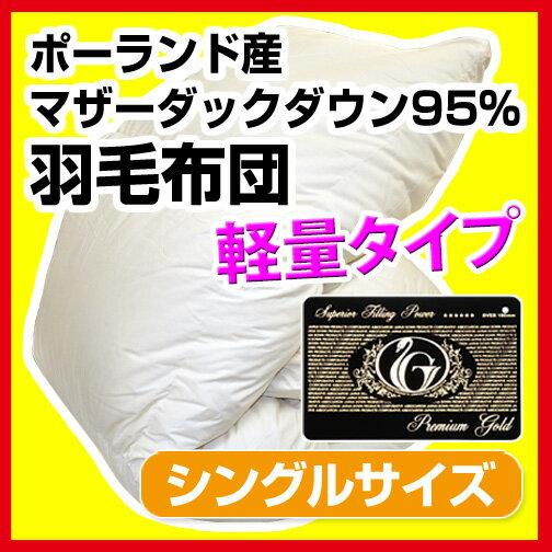 【軽量】羽毛布団(ポーランド産ホワイトマザーダックダウン95%)シングルロング/キナリ