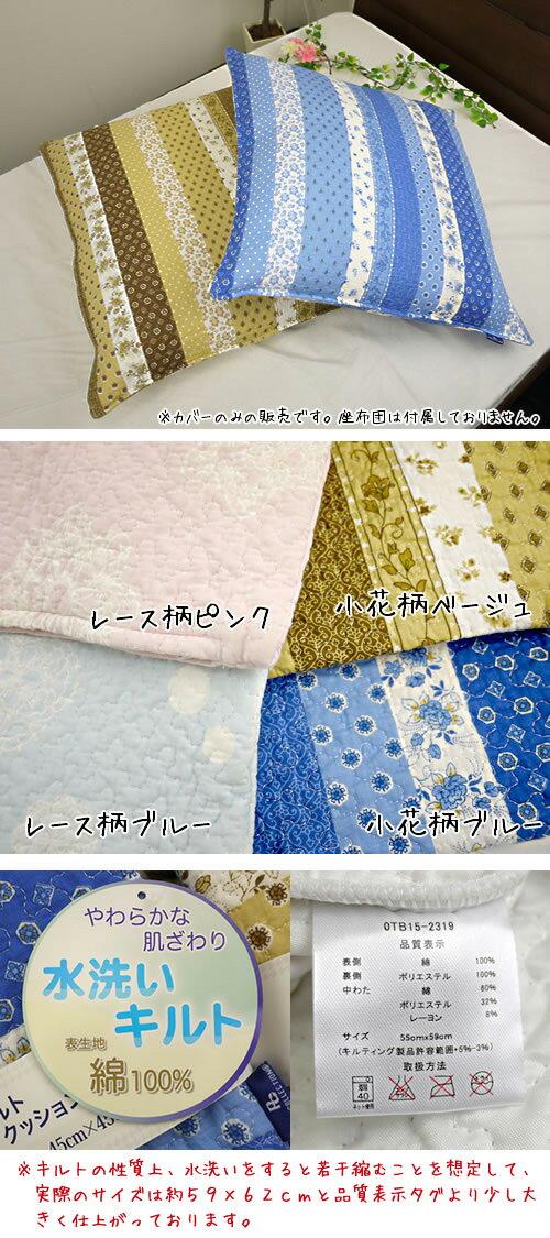 【最安値に挑戦!】水洗いキルト座布団カバー(小...の紹介画像2