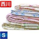 【最安値に挑戦!】【訳あり】【色柄おまかせ】京都西川B格綿毛布[シングル]