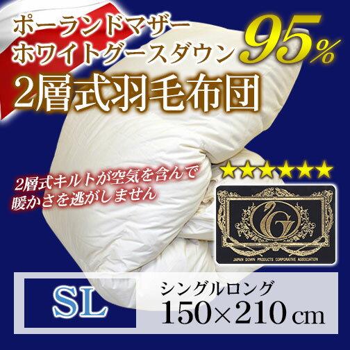 【軽量】2層式羽毛布団(ポーランド産ホワイトマザーグースダウン95%)シングルロング/キナリ