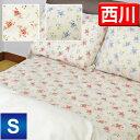 【最安値に挑戦!】京都西川小花柄 ベッドシーツ(2012-63S)シングル/S/ベッド用ボックスシーツ/フラワー柄フィットシーツ