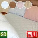 【最安値に挑戦!】京都西川綿100%サテン織 SDベッドシーツ(6001-63SD)セミダブル/SD/ベッド用ボックスシーツ/フィットシーツ