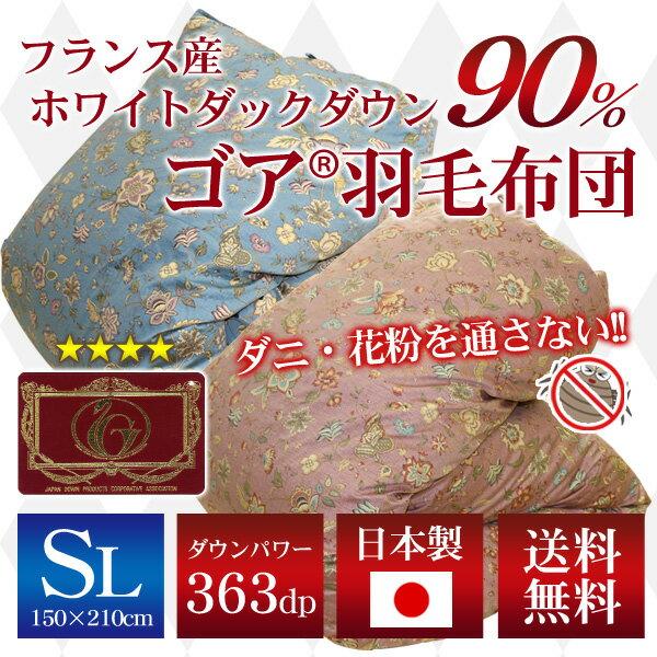 【ゴア】羽毛布団(フランス産ホワイトダックダウン90%)シングルロング