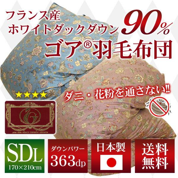 【ゴア】羽毛布団(フランス産ホワイトダックダウン90%)セミダブルロング