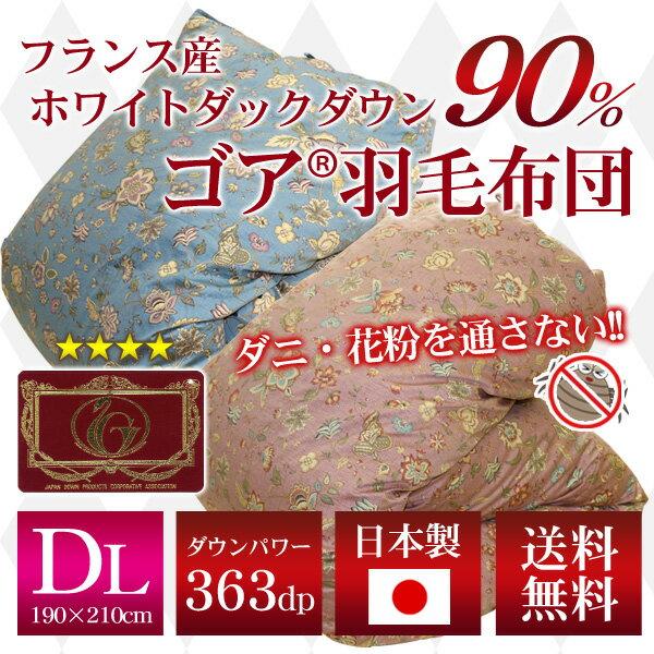 【ゴア】羽毛布団(フランス産ホワイトダックダウン90%)ダブルロング