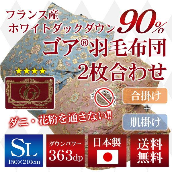 【ゴア】2枚合わせ羽毛布団(フランス産ホワイトダックダウン90%)シングルロング