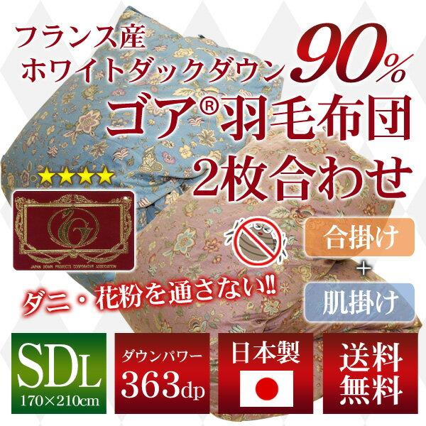 【ゴア】2枚合わせ羽毛布団(フランス産ホワイトダックダウン90%)セミダブルロング</a></div>