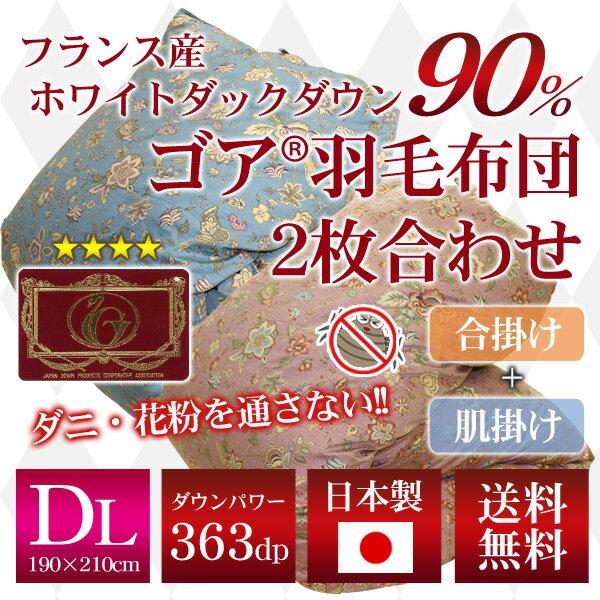 【【ゴア】2枚合わせ羽毛布団(フランス産ホワイトダックダウン90%)ダブルロング