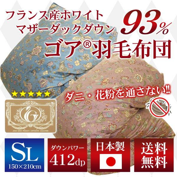 【ゴア】羽毛布団(フランス産ホワイトマザーダックダウン93%)シングルロング