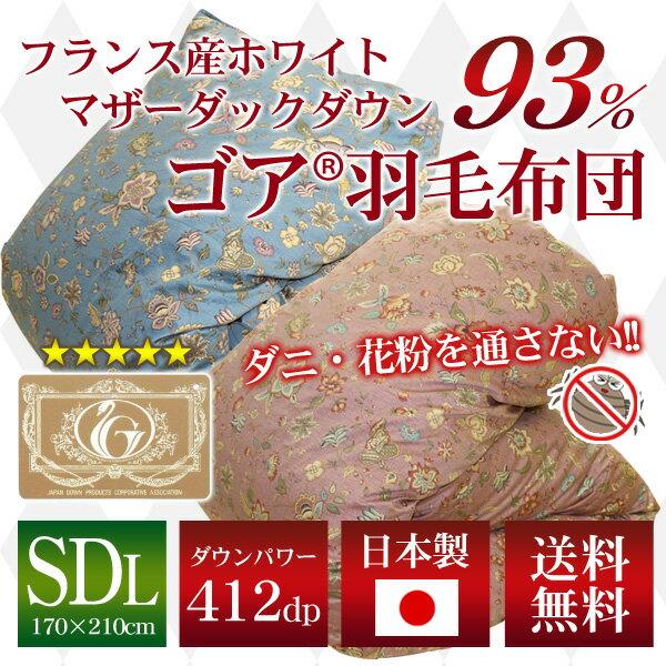 【ゴア】羽毛布団(フランス産ホワイトマザーダックダウン93%)セミダブルロング</a></div>