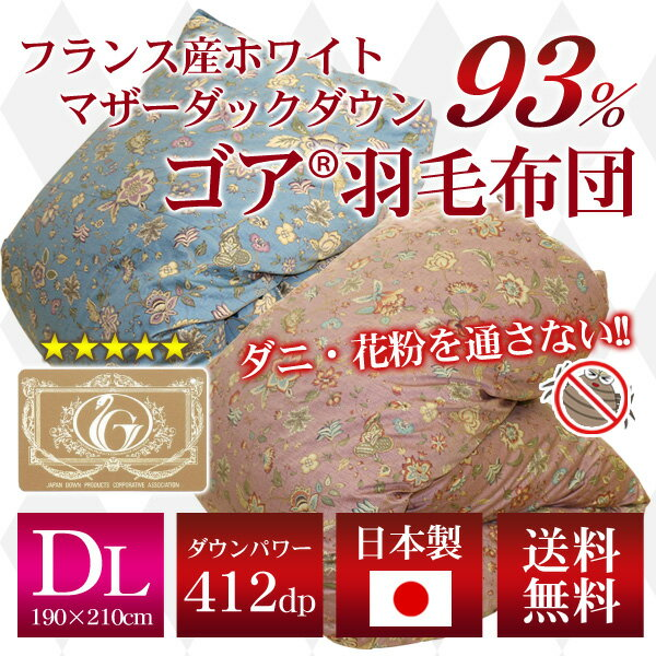 【ゴア】羽毛布団(フランス産ホワイトマザーダックダウン93%)ダブルロング