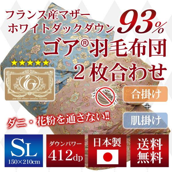【ゴア】2枚合わせ羽毛布団(フランス産ホワイトマザーダックダウン93%)シングルロング