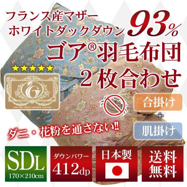 【ゴア】2枚合わせ羽毛布団(フランス産ホワイトマザーダックダウン93%)セミダブルロング