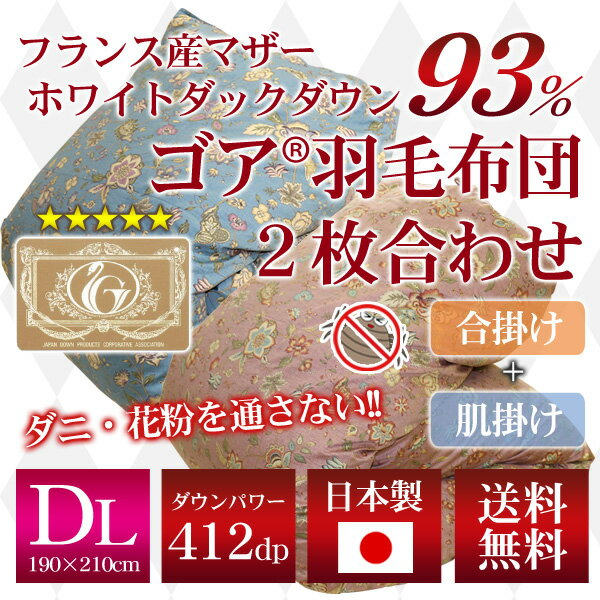 【ゴア】2枚合わせ羽毛布団(フランス産ホワイトマザーダックダウン93%)ダブルロング