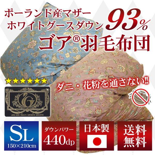 【ゴア】羽毛布団(ポーランド産ホワイトマザーグースダウン93%)シングルロング