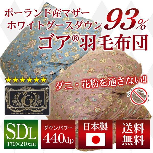 【ゴア】羽毛布団(ポーランド産ホワイトマザーグースダウン93%)セミダブルロング
