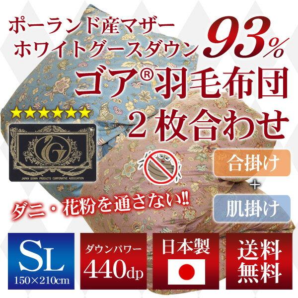 【ゴア】2枚合わせ羽毛布団(ポーランド産ホワイトマザーグースダウン93%)シングルロング