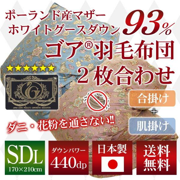 【ゴア】2枚合わせ羽毛布団(ポーランド産ホワイトマザーグースダウン93%)セミダブルロング