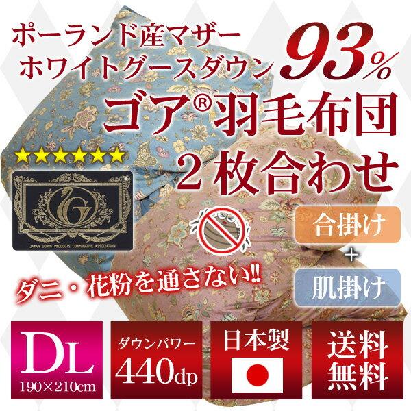 【ゴア】2枚合わせ羽毛布団(ポーランド産ホワイトマザーグースダウン93%)ダブルロング