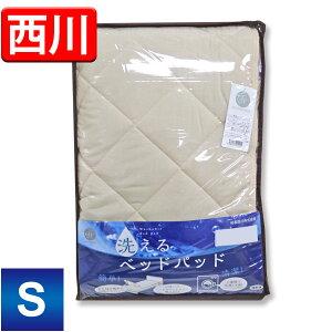 【最安値に挑戦!】京都西川ポリエステルベッドパッドシングルサイズ(BP-NU-S)/家庭でラクラク洗える!ズレない四隅ゴム付き!取り付け、取り外しラクラク♪ウォッシャブルベッドパット/ロングサイズのベッドにも対応できます/シングルサイズ
