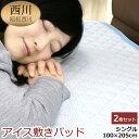 敷きパッド シングル【お得な2枚セット販売】【送料無料】西川...