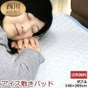 【送料無料】西川 接触冷感アイス敷きパッド ダブルサイズ 140cm×205cm 4隅ゴム付 触れるとひんやり 洗濯OK