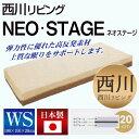 【送料無料】西川リビングNEO・STAGEマット(NEO-20)WS【1枚もの】シングル ネオステージマットレス 日本製ウレタン ネオフォーム neo stage 健康敷きふとん【ラッピング不可】