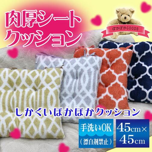 アルファ Loving Home 肉厚シートクッション 角型 45×45cm BST-01柄(ピンク、ネイビーの2色)/BST-02柄(ベージュ、グレーの2色)の4タイプから選べる ぽかぽかGOODSシリーズ