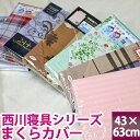 いろいろミックス まくらカバー 43×63cm//色柄素材は当店おまかせ/ピロケース