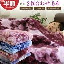 【クーポン利用で2枚目半額】毛布 2枚合わせ 送料無料 西川...