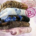 【クーポン利用で2枚目半額】 毛布 2枚合わせ 西川 送料無料 シングル140×200cm B格訳あ
