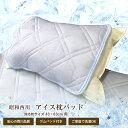 西川 接触冷感アイス枕パッド 43×63