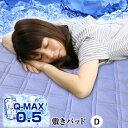 敷きパッド  QMAX0.5 ダブル 1