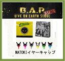 B.A.P(ビ-エイピ-)- 2013 LIVE ON EARTH SEOUL WANTED matokiイヤーキャップ 【 公式グッズ 】 bap公式グッズ bapグッズ マトキ B.A.P
