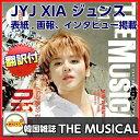 送料無料! 韓国雑誌 THE MUSICAL(ザ・ミュージカル)2016年 01月号(JYJのジュンス(XIA)表紙,記事掲載 等)