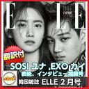 送料無料! 韓国雑誌 ELLE エル 2016年 2月号(EXO カイ、少女時代 ユナ 表紙/ 画報、インタビュー記事掲載 等)