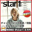 ���������I �؍��G�� @STAR1 2016�N 4����(�`�����O���\�N�\���E�C���^�r���[�L���A���f