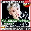 送料無料! 韓国雑誌 Harper's BAZAAR Korea(バザー)2016年11月号 (XIA JUNSU特集/ 画報,記事掲載)