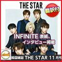 送料無料! 韓国雑誌 THE STAR 2016年 11月号(INFINITE表紙・インタビュー記事、画報掲載 )