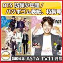送料無料! 韓国芸能雑誌 ASTA TV+style 2016年 11月号 Vol.107 (パク・ボゴム、防弾少年団、SHINee記事)