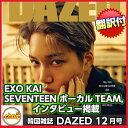 送料無料! 韓国雑誌 DAZED Korea 2016年 12月号 ( EXO KAI 20P,SEVENTEEN ボーカルチーム12P 特集 インタビュー記事...