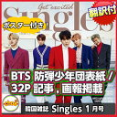 送料無料! 韓国雑誌 Singles(シングルズ)2017年 1月号 (BTS 防弾少年団表紙/ 38P記事掲載)