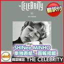 送料無料! 韓国雑誌 The Celebrity(ザ・セレブリティー)2017年 冬号 (SHINee ミンホ表紙)
